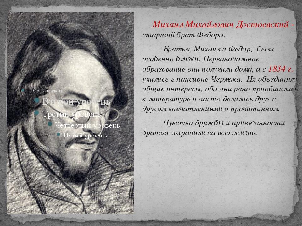 Михаил Михайлович Достоевский - старший брат Федора. Братья, Михаил и Фед...
