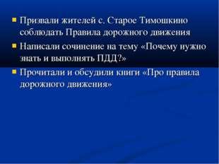 Призвали жителей с. Старое Тимошкино соблюдать Правила дорожного движения Нап