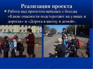 Работа над проектом началась с беседы «Какие опасности подстерегают на улицах