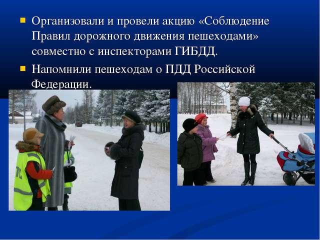 Организовали и провели акцию «Соблюдение Правил дорожного движения пешеходами...