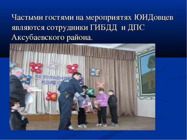 Частыми гостями на мероприятях ЮИДовцев являются сотрудники ГИБДД и ДПС Аксуб...