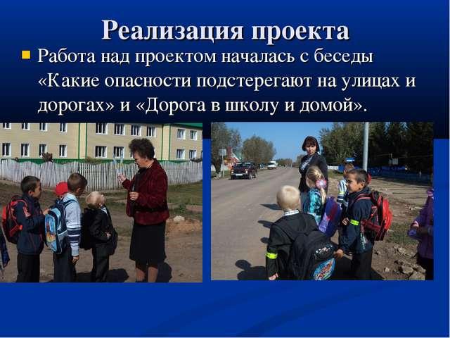 Работа над проектом началась с беседы «Какие опасности подстерегают на улицах...