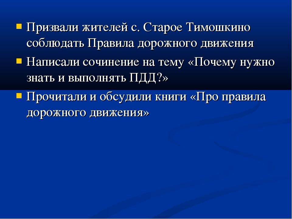Призвали жителей с. Старое Тимошкино соблюдать Правила дорожного движения Нап...
