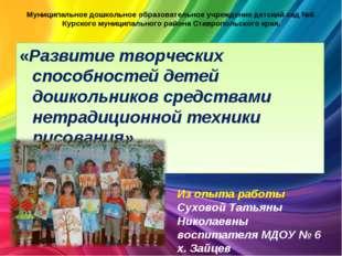 Муниципальное дошкольное образовательное учреждение детский сад №6 Курского м