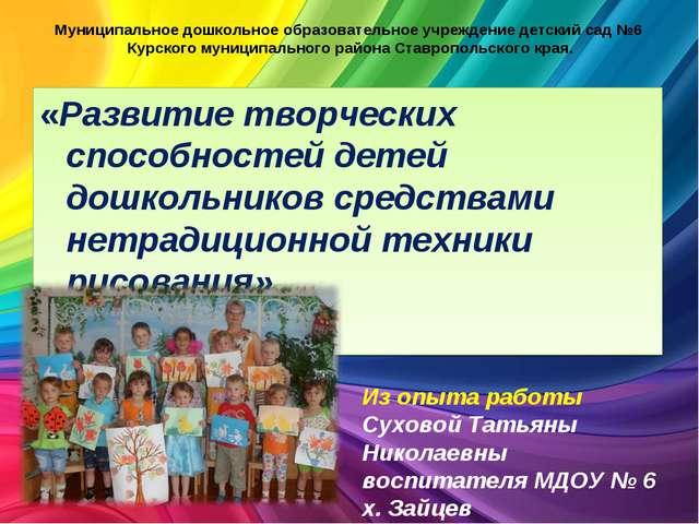 Муниципальное дошкольное образовательное учреждение детский сад №6 Курского м...