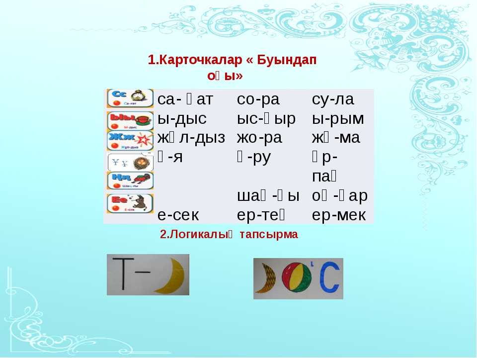 1.Карточкалар « Буындап оқы» 2.Логикалық тапсырма са- ғат со-ра су-ла ы-дыс...