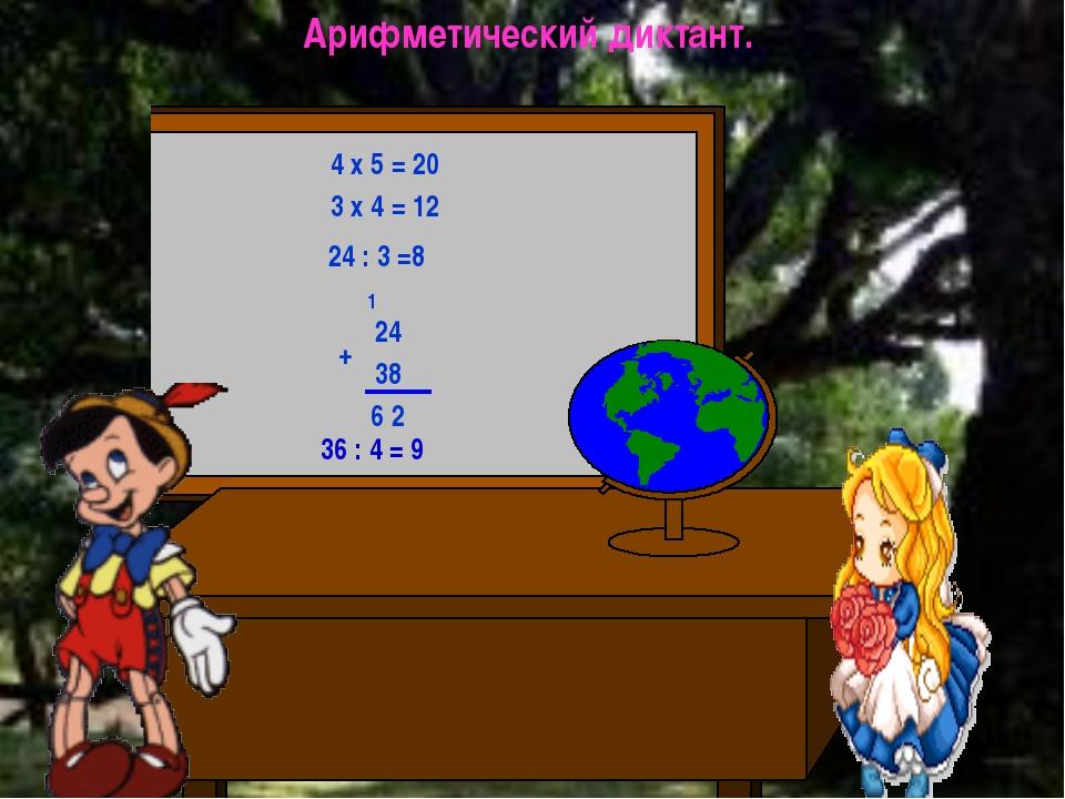 4 х 5 = 20 3 х 4 = 12 24 : 3 =8 + 24 38 2 1 6 Арифметический диктант. 36 : 4...