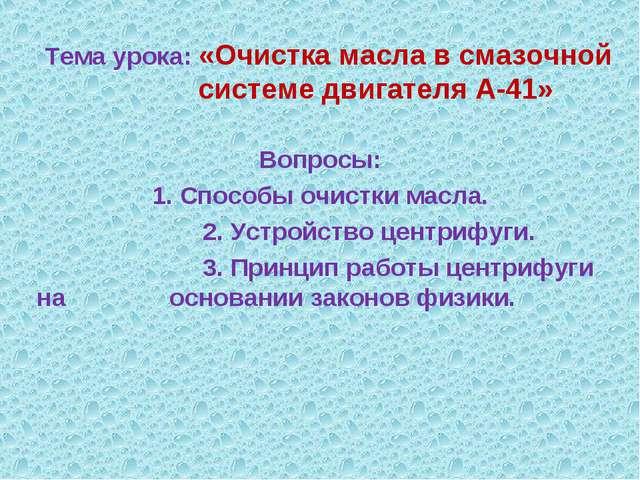 Тема урока: «Очистка масла в смазочной системе двигателя А-41» Вопросы: 1. Сп...