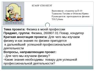 Тема проекта: Физика в моей профессии Предмет, группа: Физика, 260807.01 Пова