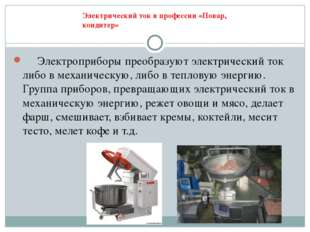 Электроприборы преобразуют электрический ток либо в механическую, либо в
