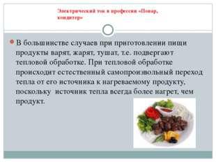 В большинстве случаев при приготовлении пищи продукты варят, жарят, тушат, т.