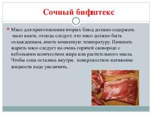 Мясо для приготовления вторых блюд должно содержать мало влаги, отсюда следу