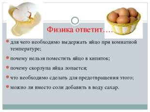 для чего необходимо выдержать яйцо при комнатной температуре; почему нельзя п