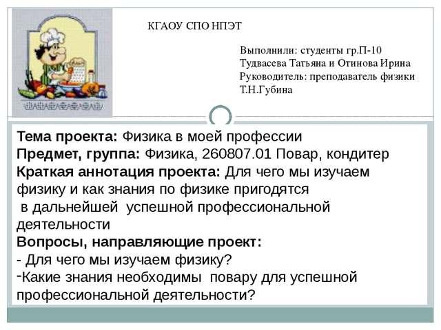Тема проекта: Физика в моей профессии Предмет, группа: Физика, 260807.01 Пова...