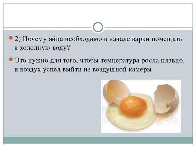 2) Почему яйца необходимо в начале варки помещать в холодную воду? Это нужно...