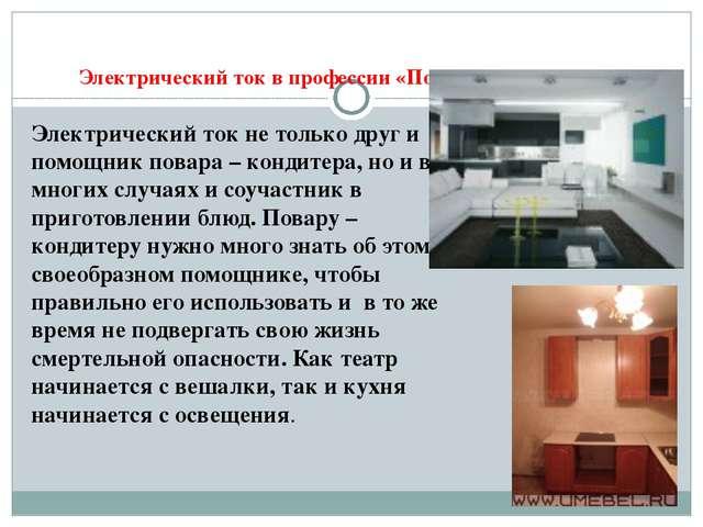 Электрический ток в профессии «Повар, кондитер» Электрический ток не только д...