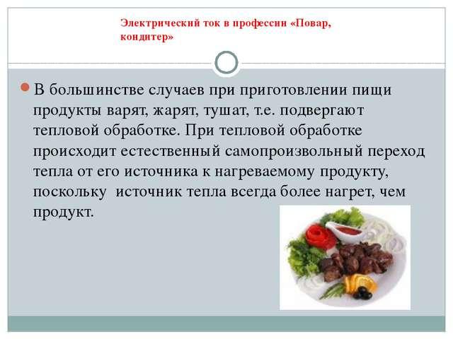 В большинстве случаев при приготовлении пищи продукты варят, жарят, тушат, т....
