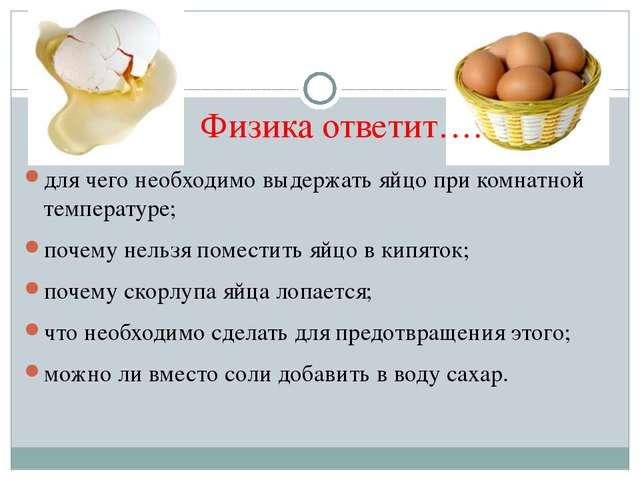 для чего необходимо выдержать яйцо при комнатной температуре; почему нельзя п...