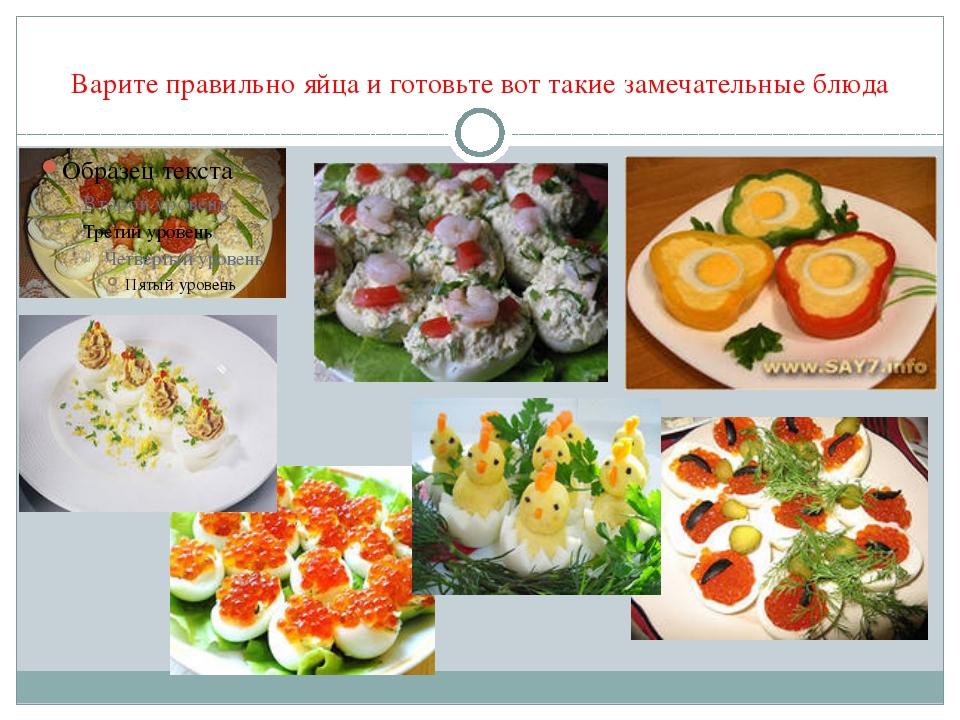 Варите правильно яйца и готовьте вот такие замечательные блюда