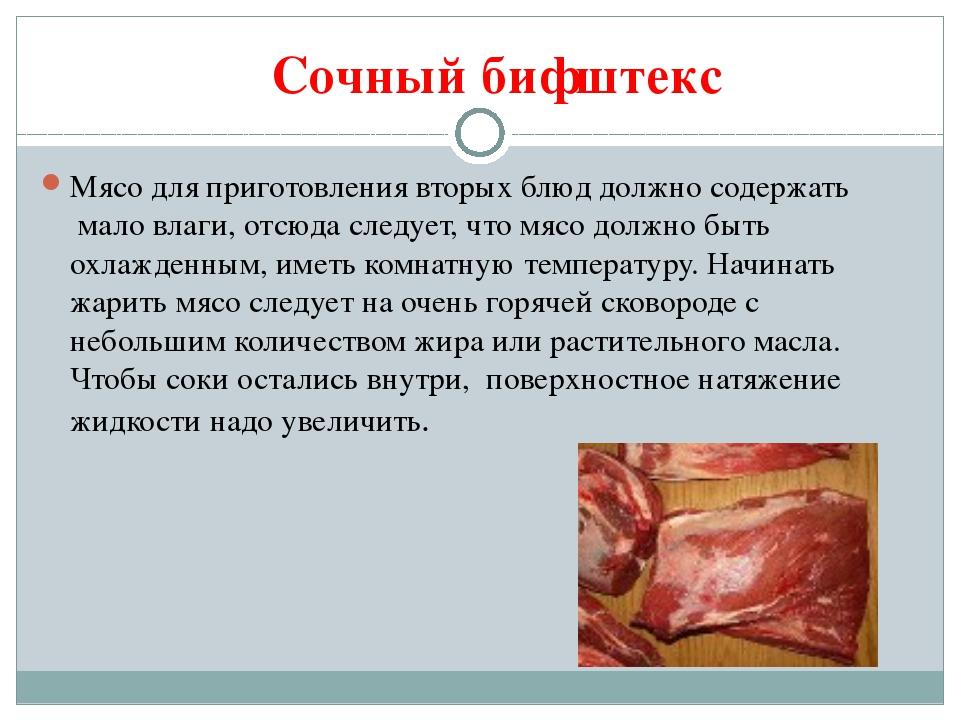 Мясо для приготовления вторых блюд должно содержать мало влаги, отсюда следу...