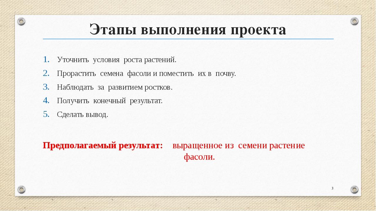 prezentatsiya-prorastanie-semyan-podsolnuha-po-dnyam