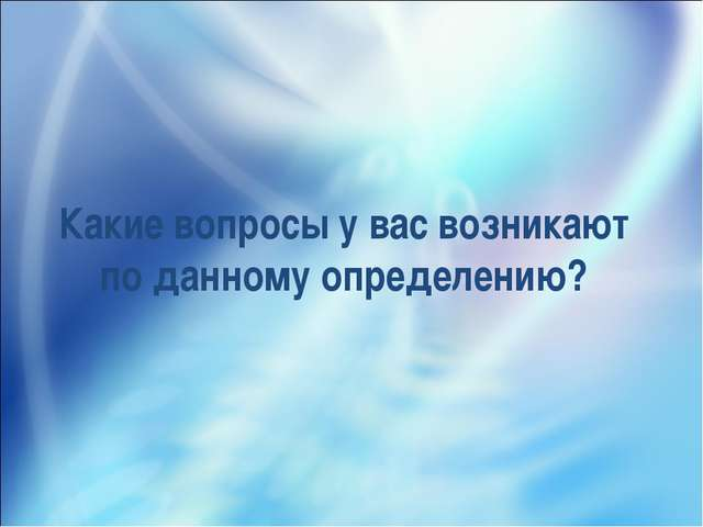 Какие вопросы у вас возникают по данному определению?