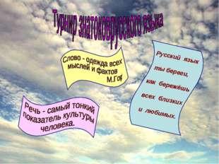 Русский язык ты береги,  как бережёшь всех близких и любимых.