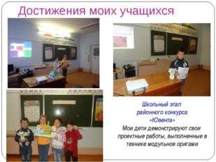Достижения моих учащихся Школьный этап районного конкурса «Ювента» Мои дети д