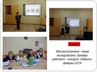 Мои воспитанники - юные исследователи, призеры районного конкурса «Ювента», ф