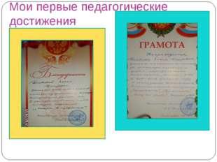 Мои первые педагогические достижения За активное участие в Школе молодого учи