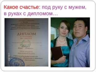 Какое счастье: под руку с мужем, в руках с дипломом…