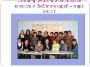 Семинар учителей начальных классов и библиотекарей – март 2012 г