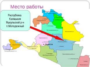 Место работы п.Молодежный Республика Калмыкия Яшкульский р-н п.Молодежный