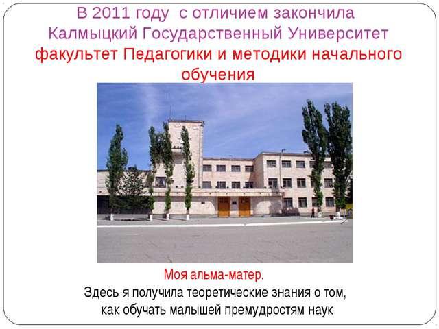 В 2011 году с отличием закончила Калмыцкий Государственный Университет факуль...