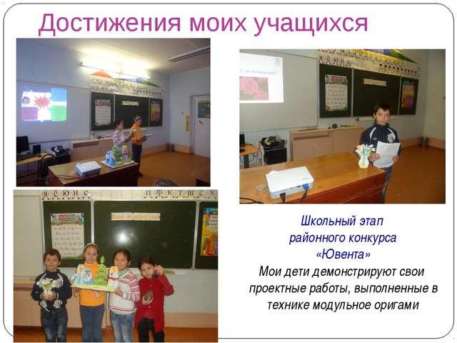 Достижения моих учащихся Школьный этап районного конкурса «Ювента» Мои дети д...