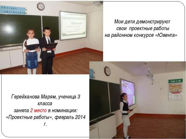 Мои дети демонстрируют свои проектные работы на районном конкурсе «Ювента» Ге...