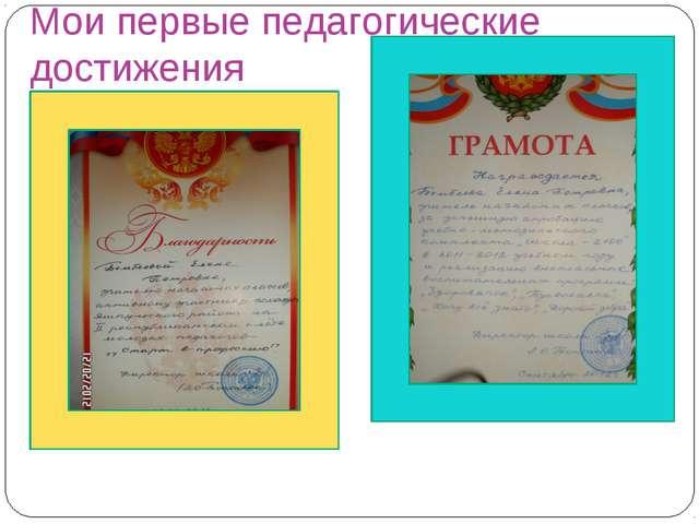 Мои первые педагогические достижения За активное участие в Школе молодого учи...