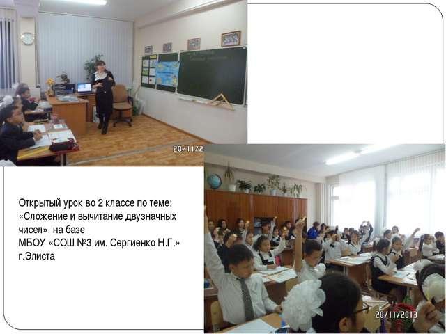 Открытый урок во 2 классе по теме: «Сложение и вычитание двузначных чисел» на...