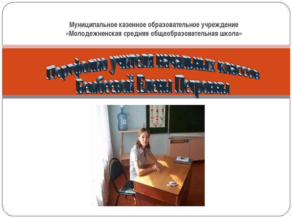 Муниципальное казенное образовательное учреждение «Молодежненская средняя общ...