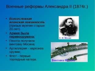Военные реформы Александра II (1874г.) Всесословная воинская повинность (приз