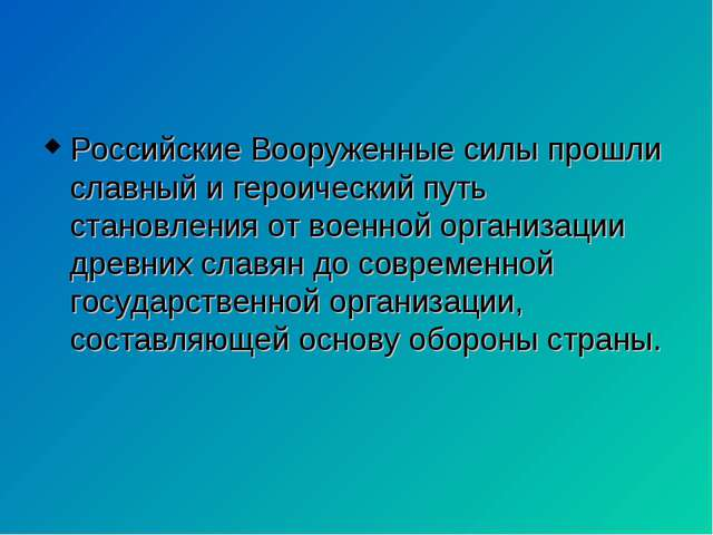 Российские Вооруженные силы прошли славный и героический путь становления от...