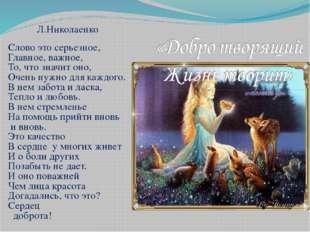 Л.Николаенко Слово это серьезное, Главное, важное, То, что значит оно, Очень