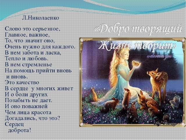 Л.Николаенко Слово это серьезное, Главное, важное, То, что значит оно, Очень...
