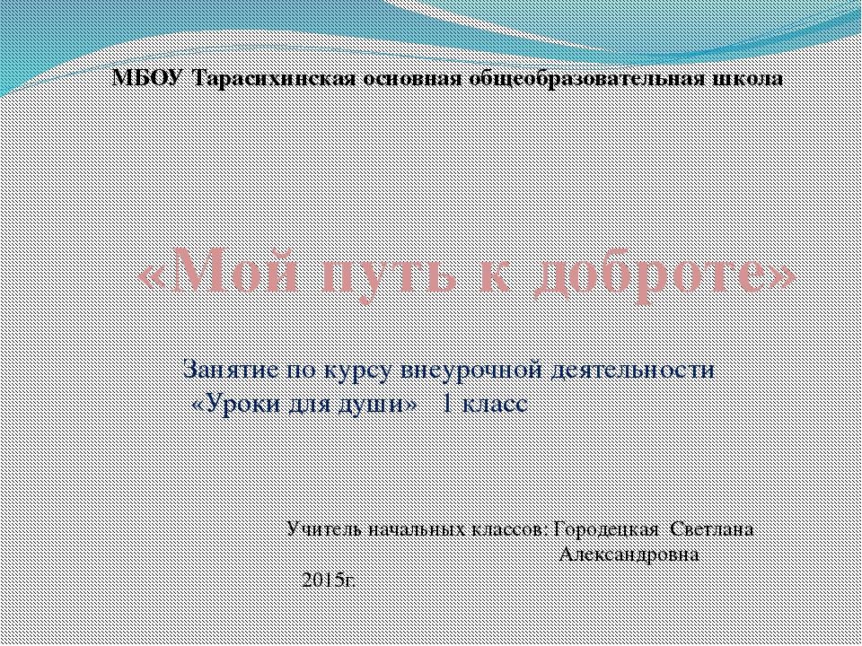МБОУ Тарасихинская основная общеобразовательная школа «Мой путь к доброте» За...