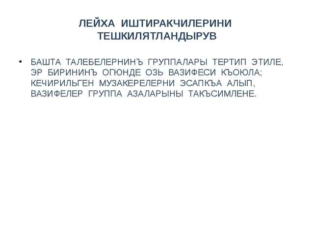 ЛЕЙХА ИШТИРАКЧИЛЕРИНИ ТЕШКИЛЯТЛАНДЫРУВ БАШТА ТАЛЕБЕЛЕРНИНЪ ГРУППАЛАРЫ ТЕРТИП...