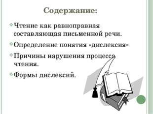 Содержание: Чтение как равноправная составляющая письменной речи. Определение