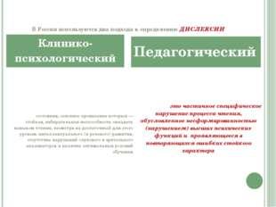 В России используются два подхода к определению ДИСЛЕКСИИ  состояния, основ