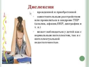 Дислексия врожденной и приобретенной самостоятельным расстройством или проя