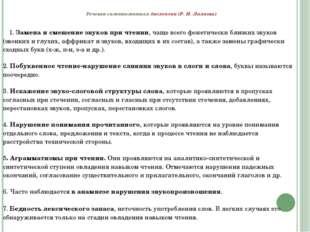 Речевая симптоматика дислексии (Р. И. Лалаева) 1. Замена и смешение звуков п