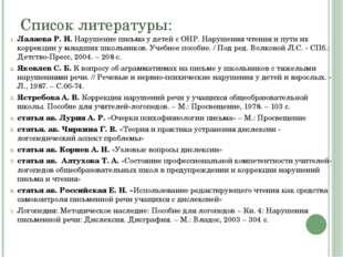 Список литературы: Лалаева Р. И. Нарушение письма у детей с ОНР. Нарушения чт